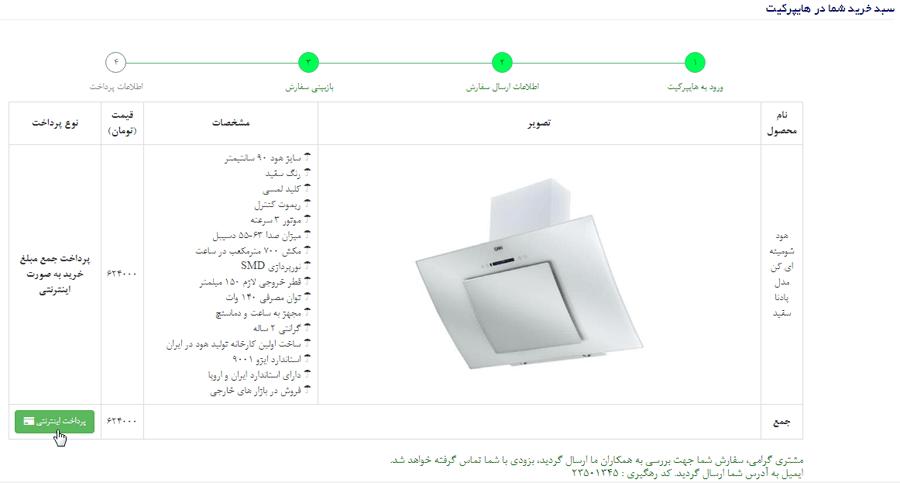 صفحه اصلی سایت